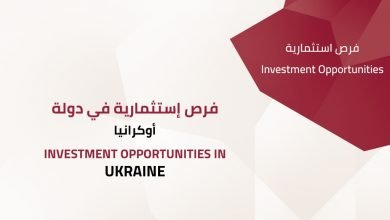 Photo of Investment opportunities in UKRAINE | Qatar Chamber